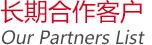 vwin国际网址天脉网络合作客户(长期合作)