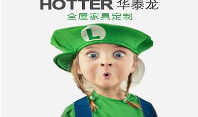 华泰龙家俱朋友圈广告