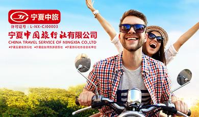 德赢vwin沙巴体育中国旅行社
