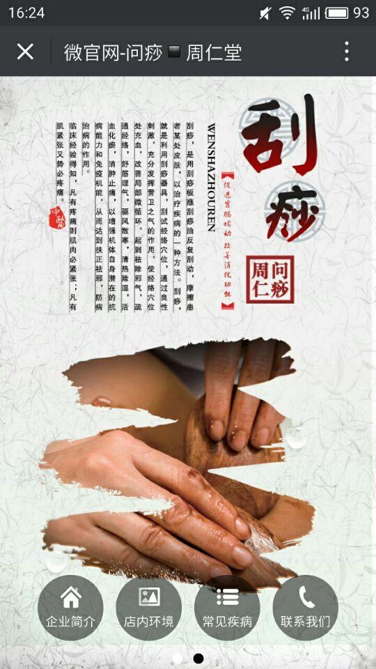 vwin国际网址市金凤区问痧周仁按摩养生堂