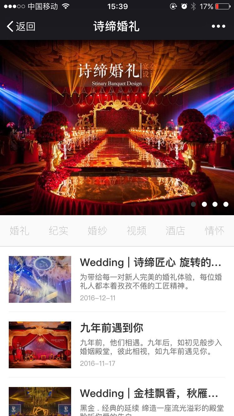 vwin国际网址诗谛婚礼