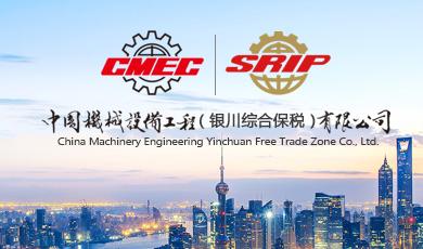 中国机械设备工程(vwin国际网址综合保税)
