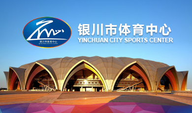 vwin国际网址市体育中心
