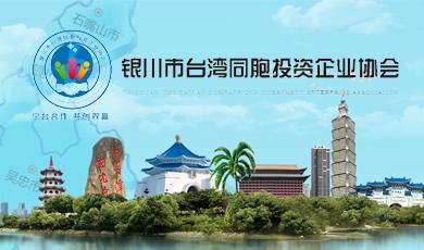 vwin国际网址市台湾同胞投资企业协会
