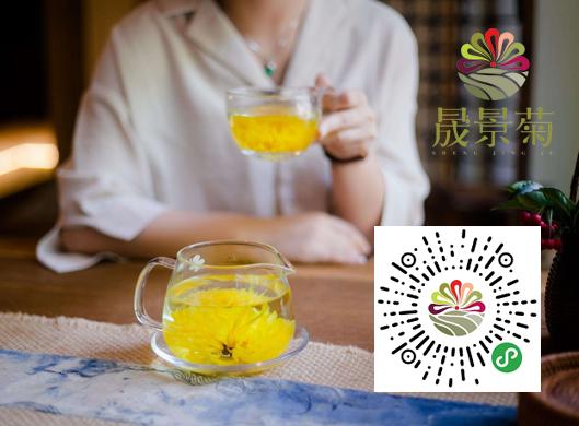 晟景菊·菊花茶